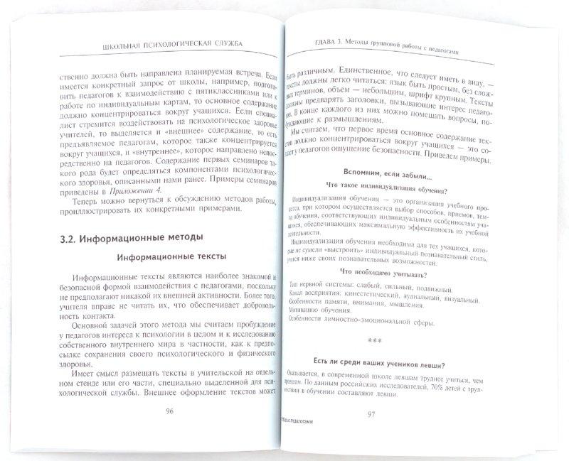 Иллюстрация 1 из 5 для Школьная психологическая служба. Работа с педагогами - Ольга Хухлаева | Лабиринт - книги. Источник: Лабиринт