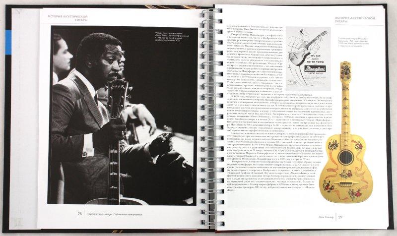 Иллюстрация 1 из 16 для Акустическая гитара: справочник-самоучитель (+2CD) - Дейв Хантер | Лабиринт - книги. Источник: Лабиринт