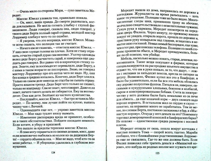 Иллюстрация 1 из 4 для Зловещая тайна Вестерфилда - Энн Грэнджер | Лабиринт - книги. Источник: Лабиринт