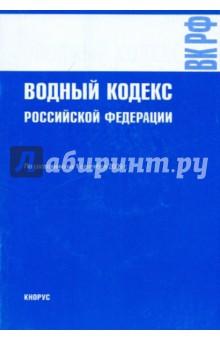 Водный кодекс Российской Федерации на 01.09.09