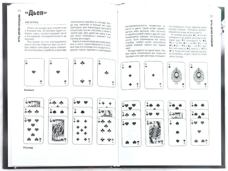 Иллюстрация 1 из 10 для Карточные игры и пасьянсы для одного игрока. Лучшая коллекция - Питер Арнольд | Лабиринт - книги. Источник: Лабиринт