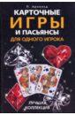 Карточные игры и пасьянсы для одного игрока. Лучшая коллекция