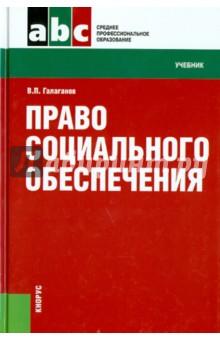 Учебник Право Социального Обеспечения Украины