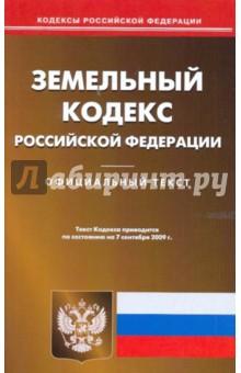 Земельный кодекс Российской Федерации по состоянию на 7 сентября 2009 года