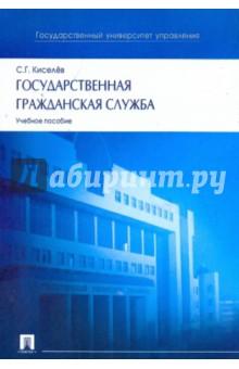Государственная гражданская служба: Учебное пособие