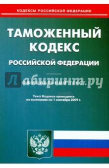 Таможенный кодекс РФ по сост. на 01.09.09