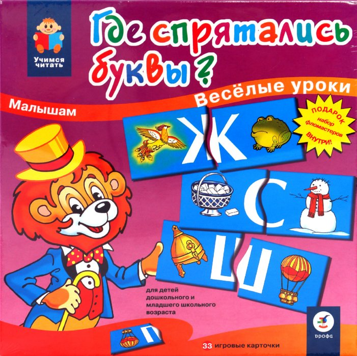 Иллюстрация 1 из 8 для Где спрятались буквы?   Лабиринт - игрушки. Источник: Лабиринт