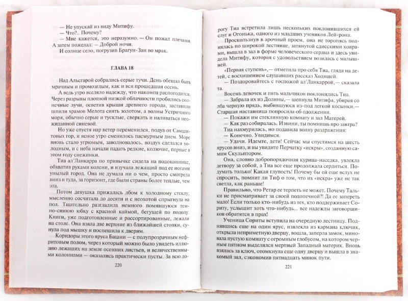 Иллюстрация 1 из 10 для Искра и ветер - Алексей Пехов | Лабиринт - книги. Источник: Лабиринт