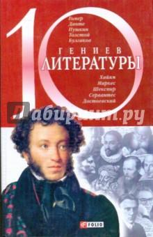 Кочемировская Елена Алексеевна 10 гениев литературы