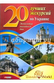 20 лучших экскурсий по Украине