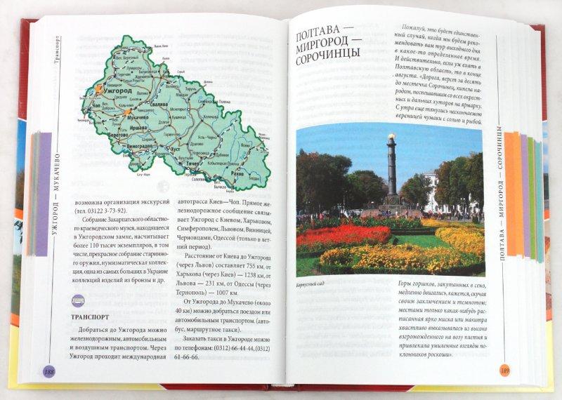 Иллюстрация 1 из 6 для 20 лучших экскурсий по Украине - Андрей Хорошевский | Лабиринт - книги. Источник: Лабиринт