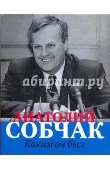 Анатолий Собчак. Каким он был