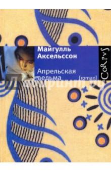 Майгулль Аксельссон - Апрельская ведьма обложка книги