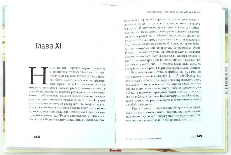 Иллюстрация 1 из 12 для Удивительное путешествие Помпония Флата - Эдуардо Мендоса | Лабиринт - книги. Источник: Лабиринт