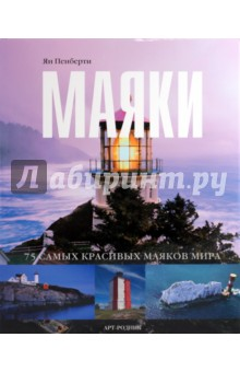 Пенберти Ян Маяки: 75 самых красивых маяков мира