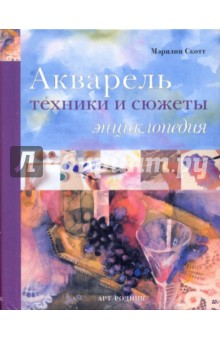 Акварель: техники и сюжеты. Энциклопедия