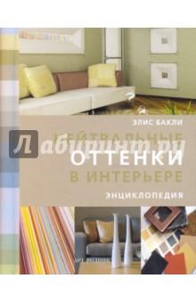 Нейтральные оттенки в интерьере. Энциклопедия