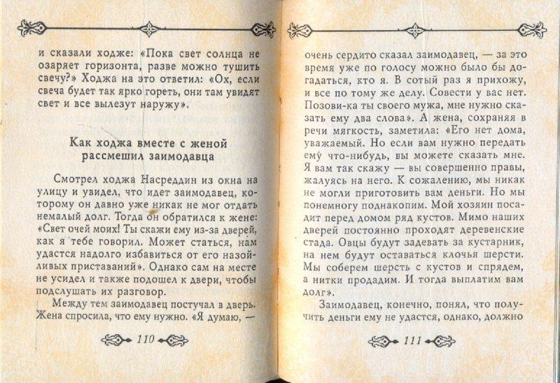 Иллюстрация 1 из 6 для Анекдоты о Ходже Насреддине | Лабиринт - книги. Источник: Лабиринт