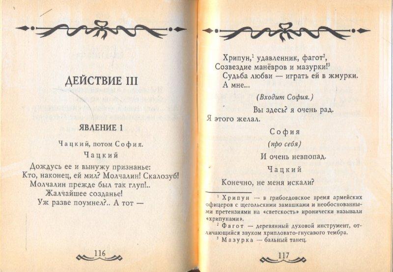 Иллюстрация 1 из 2 для Горе от ума - Александр Грибоедов   Лабиринт - книги. Источник: Лабиринт