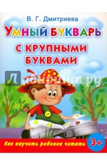 Умный букварь с крупными буквами. Как научить ребенка читать.