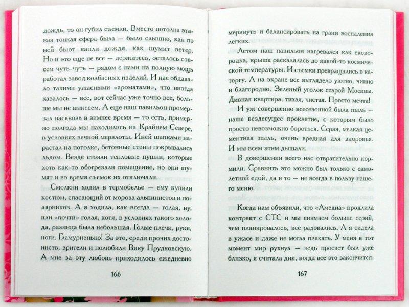 Иллюстрация 1 из 27 для Я - Настя! - Анастасия Заворотнюк | Лабиринт - книги. Источник: Лабиринт