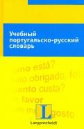 Учебный португальско-русский словарь. Тематический словарь с примерами словоупотребления