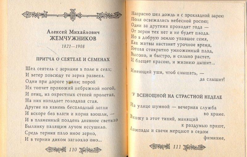 Иллюстрация 1 из 7 для Библейские мотивы в русской поэзии   Лабиринт - книги. Источник: Лабиринт