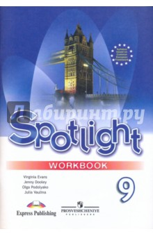 Гдз по английскому языку 9 класс ваулина spotlight учебник