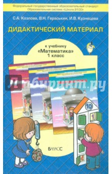 Дидактический материал к учебнику Математика для 1-го класса Т.Е. Демидовой и др. ФГОС