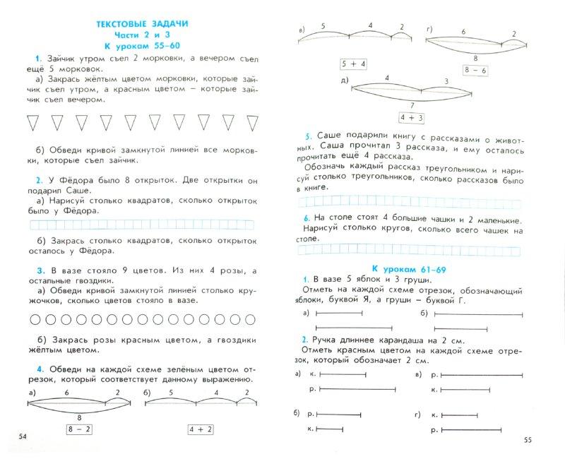 Гдз по Математике Дидактический Материал Козлова Гераськин