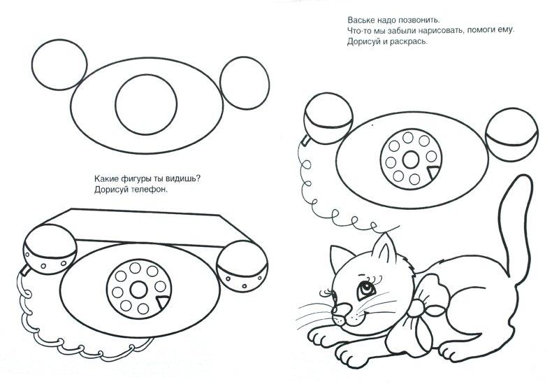 Иллюстрация 1 из 6 для Учусь рисовать. Предметы | Лабиринт - книги. Источник: Лабиринт