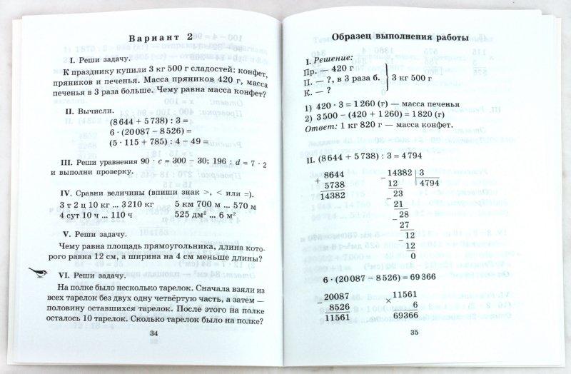 Гдз по контрольным математика 3 класс петерсон
