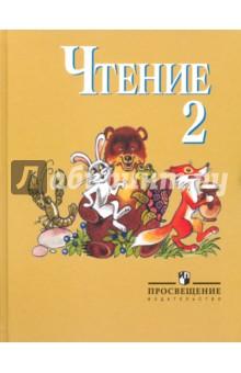 Чтение. 2 класс. Учебник. Адаптированные основные общеобразовательные программы