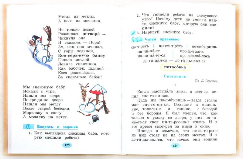 Иллюстрация 1 из 11 для Чтение. 2 класс. Учебник. Адаптированные основные общеобразовательные программы - Светлана Ильина | Лабиринт - книги. Источник: Лабиринт