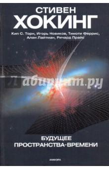 Будущее пространства-времени