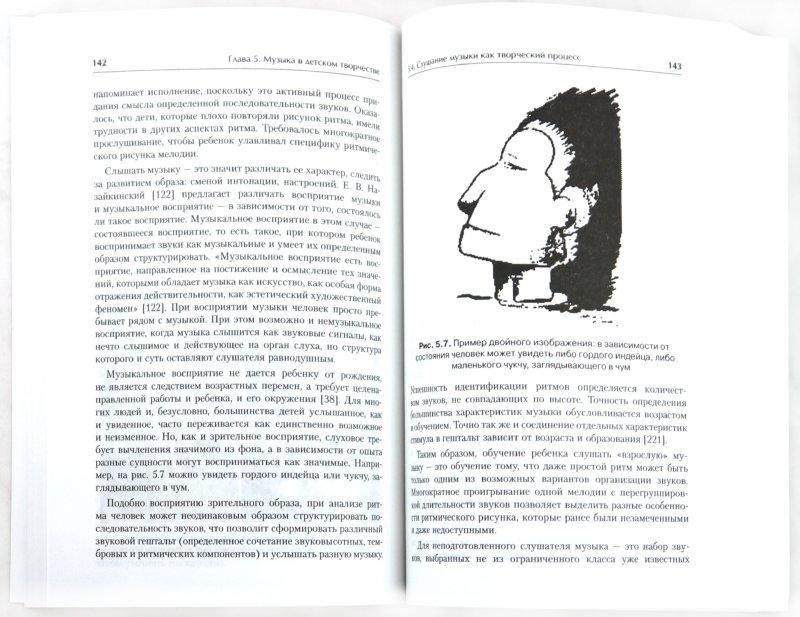 Иллюстрация 1 из 13 для Психология детского творчества - Елена Николаева | Лабиринт - книги. Источник: Лабиринт