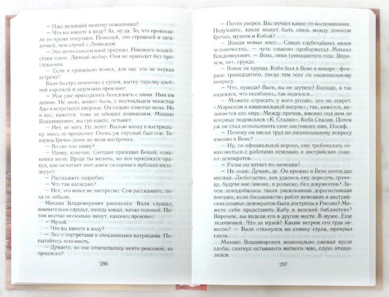 Иллюстрация 1 из 18 для Небо над бездной. Источник счастья. Книга 3 - Полина Дашкова | Лабиринт - книги. Источник: Лабиринт