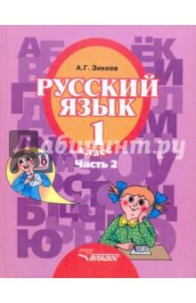 Русский язык. 1 класс. Учебник для спец. (коррекционных) образовательных учреждений II вида. Часть 2