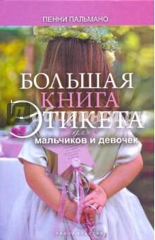 Большая книга этикета для мальчиков и девочек