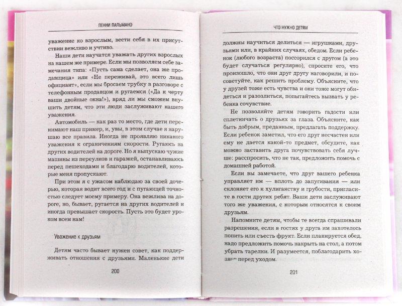 Иллюстрация 1 из 4 для Большая книга этикета для мальчиков и девочек - Пенни Пальмано | Лабиринт - книги. Источник: Лабиринт