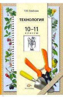 Технология. 10-11 классы. Основы агрономии. Учебник