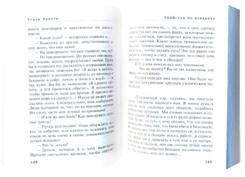 Иллюстрация 1 из 14 для Убийства по алфавиту - Агата Кристи | Лабиринт - книги. Источник: Лабиринт