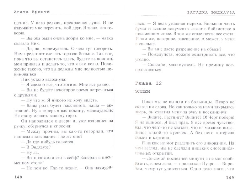 Иллюстрация 1 из 19 для Загадка Эндхауза - Агата Кристи | Лабиринт - книги. Источник: Лабиринт