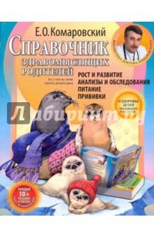 Книга комаровский справочник здравомыслящих родителей
