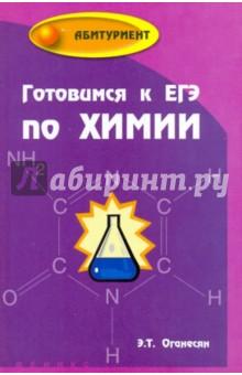 Готовимся к ЕГЭ по химии