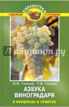 Азбука виноградаря в вопросах и ответах