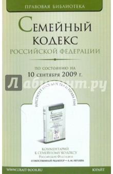 Семейный кодекс Российской Федерации по состоянию на 10.09.09 года
