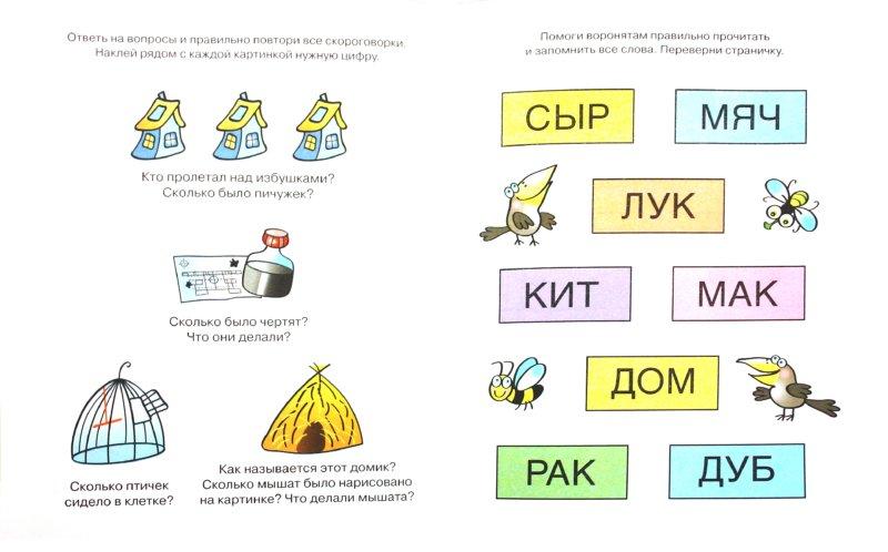 Иллюстрация 1 из 19 для Развиваем память. 5-6 лет - Ольга Земцова | Лабиринт - книги. Источник: Лабиринт