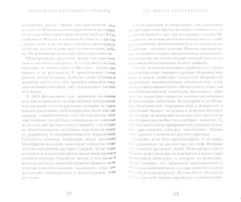 Иллюстрация 1 из 9 для Экономика невинного обмана: правда нашего времени - Джон Гэлбрейт | Лабиринт - книги. Источник: Лабиринт