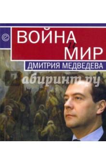 Война и мир Дмитрия Медведева. Сборник
